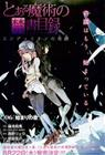 A Certain Magical Index: The Miracle of Endymion (2013, Blu-Ray), elokuva