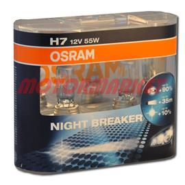 Osram H7 Night Breaker Plus