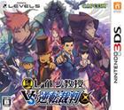Professor Layton vs. Phoenix Wright: Ace Attorney, Nintendo 3DS -peli