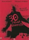 30 päivää kaamosta (30 Days of Night), elokuva