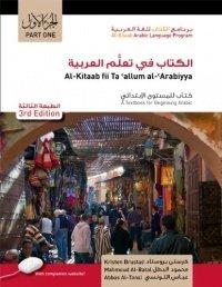 Al-Kitaab Fii Ta callum al-cArabiyya: A Textbook for Beginning Arabic, Part One (Kristen Brustad), kirja