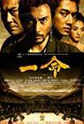 Hara-Kiri: Death of a Samurai (2011), elokuva