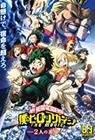 My Hero Academia: The Movie (2018, Blu-Ray), elokuva