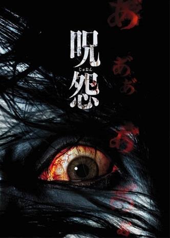 The Grudge 1+2 (Ju-On, Blu-ray), elokuva