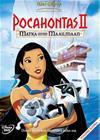 Pocahontas 2: Matka Uuteen Maailmaan (Journey To A New World), elokuva