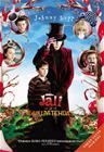 Jali ja suklaatehdas (Charlie and The Chocolate Factory), elokuva