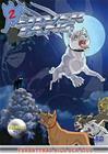 Hopeanuoli 2 (Silver Fang), TV-sarja