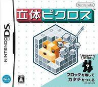 Picross 3D, Nintendo DS -peli